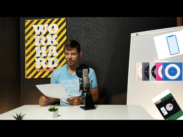 Двойная камера Samsung Apple засветила iPhone 8 конец iPod и другие новости Ep21  » онлайн видео ролик на XXL Порно онлайн