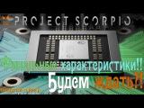 Финальные характеристики Project Scorpio! Будем ждать?!