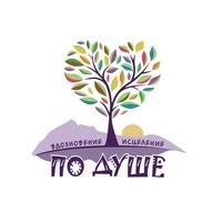Логотип ПО ДУШЕ - Исцеление и Вдохновение