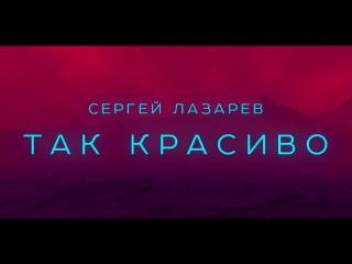 Премьера. Сергей Лазарев - Так красиво (Lyric Video)