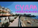 Крым Судак Пляж, набережная, кипарисовая аллея