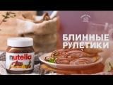 Блинные рулетики с ореховой пастой и банановым кремом [sweet & flour]