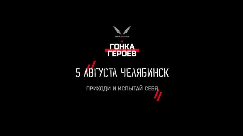 Гонка Героев. Челябинск. 5 августа