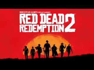 Red Dead Redemption 2 — трейлер