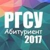 Абитуриент РГСУ - 2017