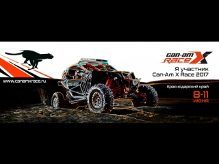 Регистрация Can-Am X Race 2017_1 этап_ г. Белореченск, Краснодарский край