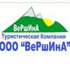 Ooo-Vershina Abkhazia