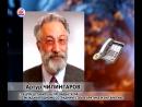 Артур Чилингаров и Владимир Щелоков об Арктическом форуме