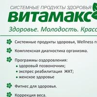 Логотип Продукты и Приборы Здоровья Витамакс в Ижевске