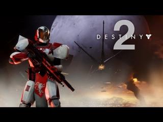 Destiny 2 — официальный трейлер открытого бета-тестирования на ПК