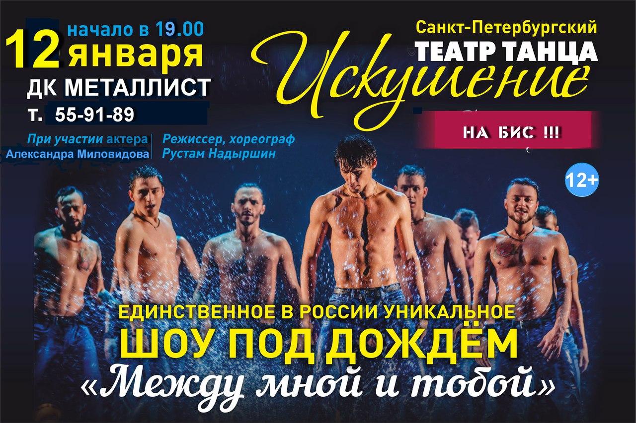 Уникальное шоу в России !Участвуйте!