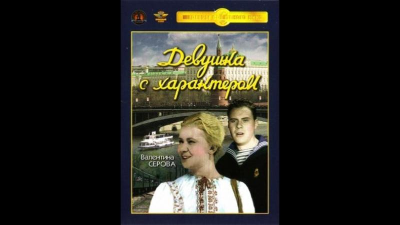 «Девушка с характером» (1939 год) — комедийный художественный фильм режиссёра Константина Юдина