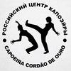 Капоэйра в СПб - Российский центр капоэйры