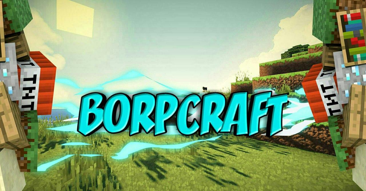 Сервер BorpCraft
