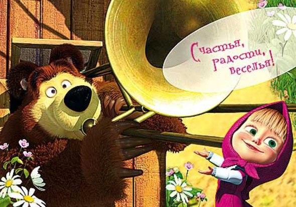 Картинки и поздравления маша и медведь