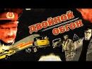ДВОЙНОЙ ОБГОН ( боевик) СССР-1984 год.