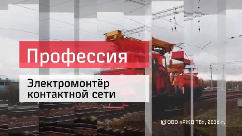 Железнодорожные профессии - Электромонтер контактной сети.