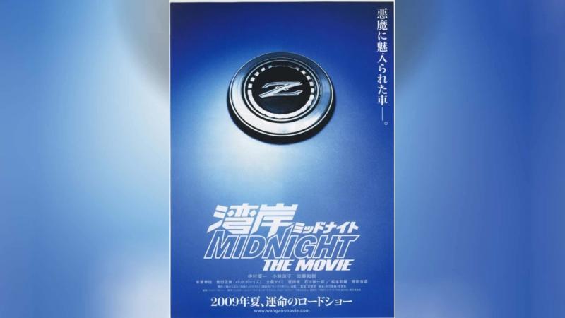 Ванганская полночь (2007) | Wangan Midnight
