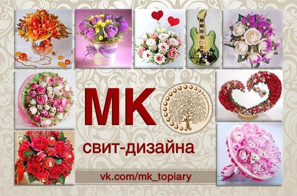 МК свит дизайна