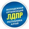 Молодежная организация ЛДПР. Республика Алтай