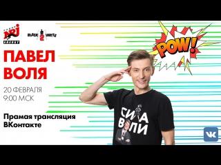Павел Воля на радио ENERGY