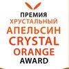 """Сrystal Orange Award"""