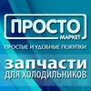 Запчасти для холодильников — купить в Петербурге