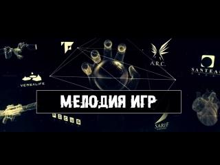 Мелодия игр | Видео из игр | GMV