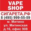 СИГАРЕТА.РФ VAPE SHOP