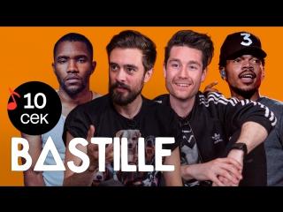 Узнать за 10 секунд | BASTILLE угадывают треки Imagine Dragons, The Weeknd и еще 33 хита