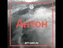 Антон, art-sam, красиво, легко, подарок, поздравление, музыка, комплимент, клип
