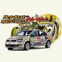 Академия-Вождения Автодебют
