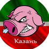 Хрюши Против   Казань