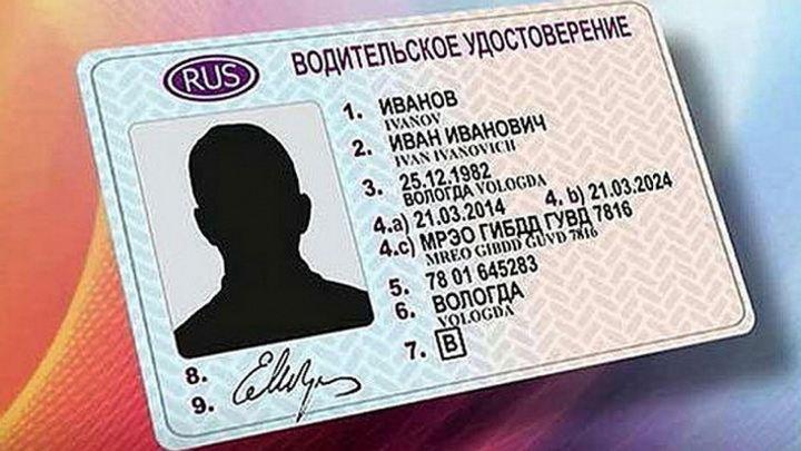 С4апреля водительские удостоверения можно получить вМФЦ