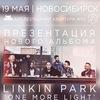 LINKIN PARK - ONE MORE LIGHT | НОВОСИБИРСК