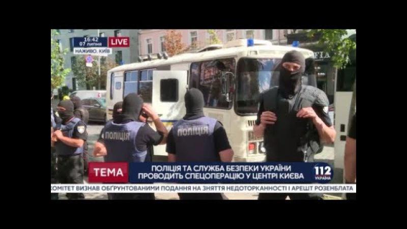 Полиция и СБУ проводят спецоперацию в центре Киева