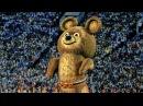 ♫ Олимпийский Мишка 1980 | До свидания Москва!