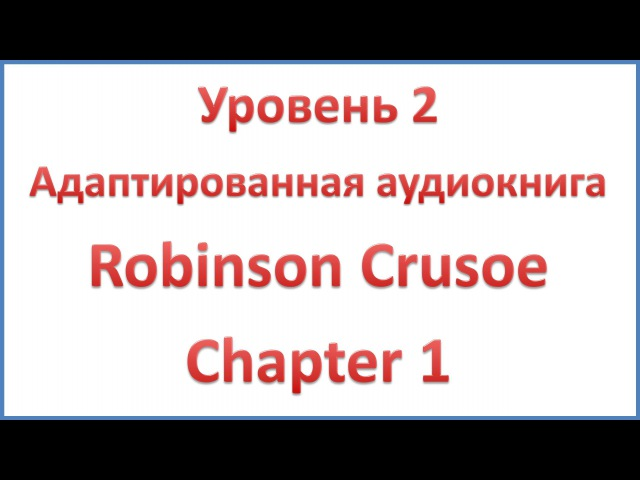 Robinson Crusoe - Chapter 1 – My first sea journey