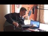 Вячеслав Назаров - Баллада Атоса (Guitar cover by MAX)