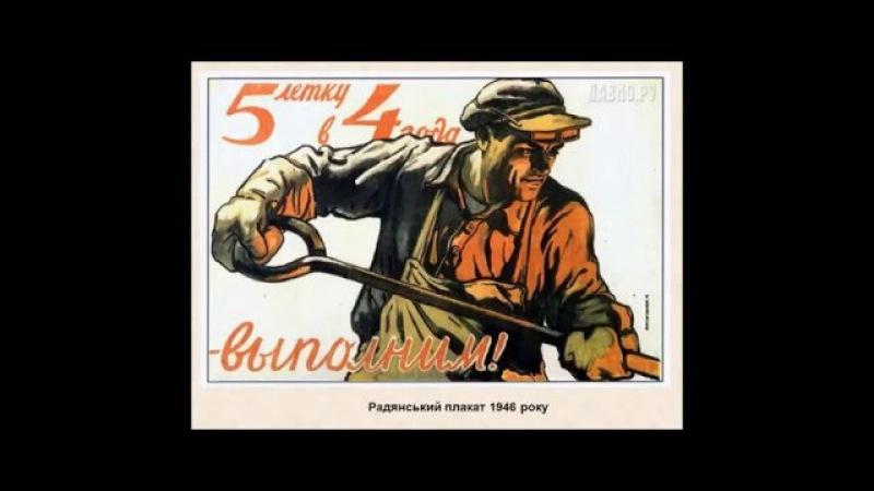 Тема 8. Повоєнна відбудова і розвиток України (1945 - початок 1950-х рр.)