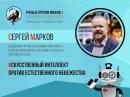 Ученые против мифов 4 7 Сергей Марков Искусственный интеллект против естествен