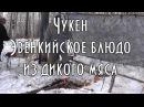 Чукен - эвенкийское блюдо из мяса диких копытных / Тайга моя заветная / 23.01.2015