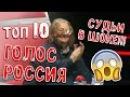ТОП 10 Голос Россия Судьи в ШОКЕ слепые прослушивания