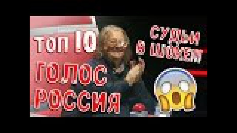 ТОП 10 Голос Россия, Судьи в ШОКЕ, слепые прослушивания