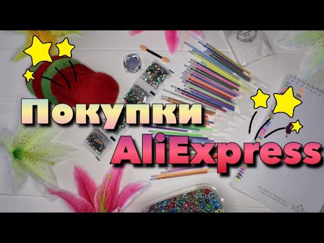Покупки с ALIEXPRESS||КАК ОБМАНЫВАЮТ КИТАЙЦЫ ПОКУПАТЕЛЕЙ||Sweetysweet Mari