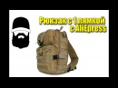 ОБЗОР Тактический рюкзак с Aliexpress Однолямочный рюкзак Рюкзак Garsing 15 литров