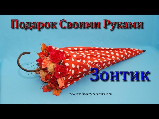 Букет из конфет Зонт Подарок своими руками
