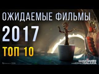 20 САМЫХ ОЖИДАЕМЫХ ФИЛЬМОВ 2017 ГОДА  YouTube