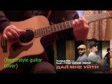 Тимати feat Григорий Лепс - Дай мне уйти (fingerstyle guitar cover)