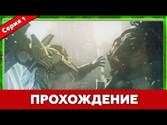 ВЕЛИКОЕ ПРОТИВОСТОЯНИЕ - Darksiders - 1
